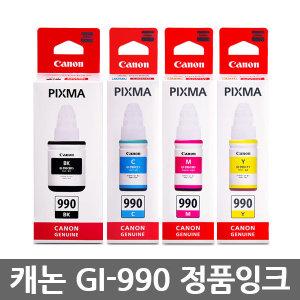 GI990 정품잉크 G1900 1910 2900 2910 3900 3910 4900
