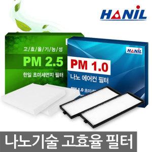 2+1 PM2.5 차량용 초미세먼지/ 나노 자동차에어컨필터