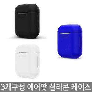 에어팟 케이스 실리콘 파우치 무선이어폰