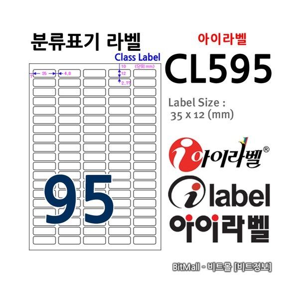 아이라벨 CL595 (95칸) 100매 35x12mm 라벨용지