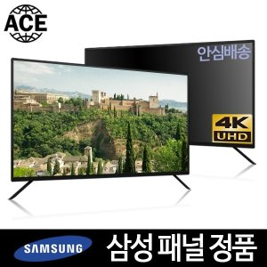 에이스글로벌 75UHD TV 삼성패널정품 초대형TV