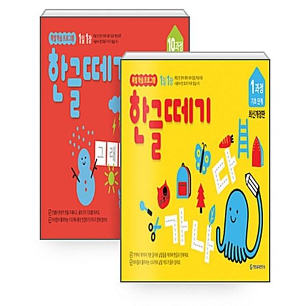 기탄출판 기탄 한글떼기 시리즈 1-10과정 세트 (전10권)