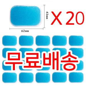 18개 리필 저주파 젤패드 EMS 마사지기 운동기구