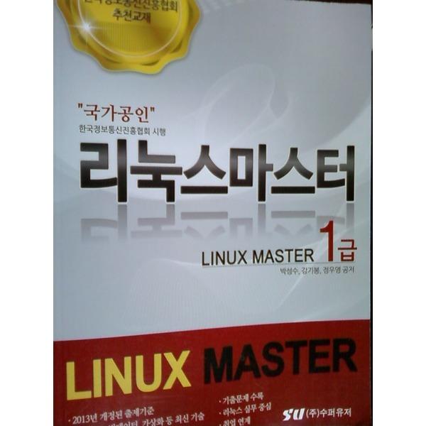 국가공인 리눅스마스터 1급 : LINUX MASTER 1급