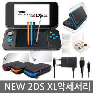 NEW 닌텐도 2DS XL 악세사리 액정필름 케이스 충전기