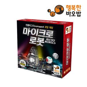 마이크로 로봇(보드게임/코딩게임/장난감/완구)