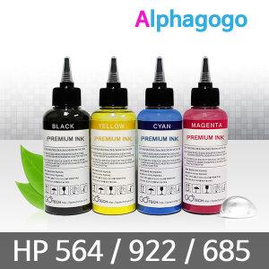 HP 564/922 /685 무한리필잉크(500ml/1000ml)대용량