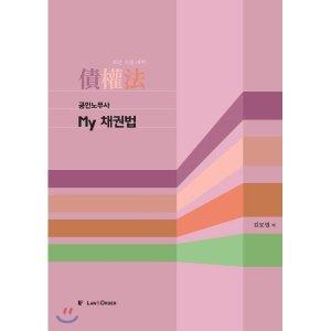 My 채권법 : 공인노무사  김묘엽