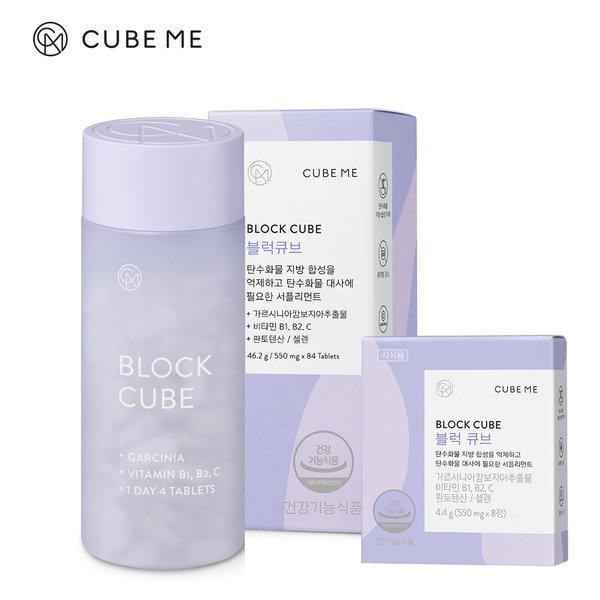 큐브미 블럭 큐브 3주 +추가 2일분