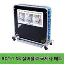 우산빗물털이기/일반형/RDT-1/극세사/우산빗물제거기