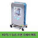 우산빗물털이기/S형/RDTS-1SUS/극세사/우산빗물제거기