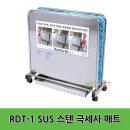 우산빗물털이기/스텐/RDT-1SUS/극세사/우산빗물제거기