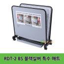 우산빗물털이기/고급/RDT-2/특수매트/우산빗물제거기