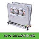 우산빗물털이기/RDT-2 SUS/특수매트/우산빗물제거기