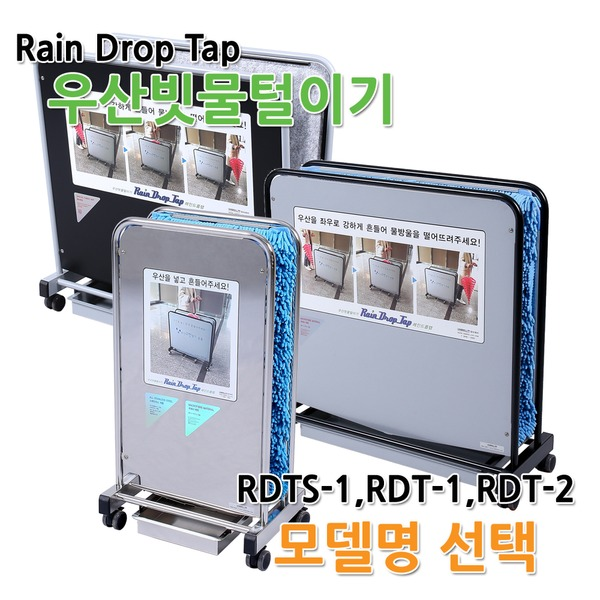 우산빗물털이기/S형/RDTS-1/극세사/우산빗물제거기