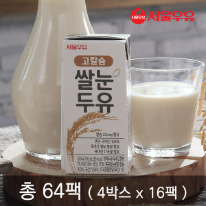 고칼슘 쌀눈두유 4box  64팩(국내산 콩+쌀눈+17곡물)