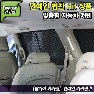 그랜드카니발 - 탑기어카커텐/자동차커튼/햇빛가리개