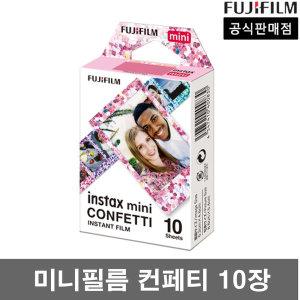 인스탁스 미니필름 컨페티필름 10장/폴라로이드필름