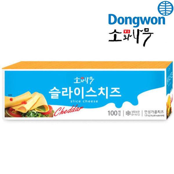 동원 소와나무 슬라이스치즈1.8kg(100매)/체다치즈