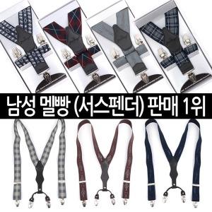 (판매1위)남자 클래식 캐주얼 정장 서스펜더 멜빵 끈