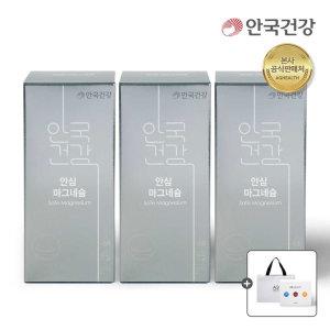 안심정제 안국 안심마그네슘 90정 3통(3개월)+종이쇼핑백