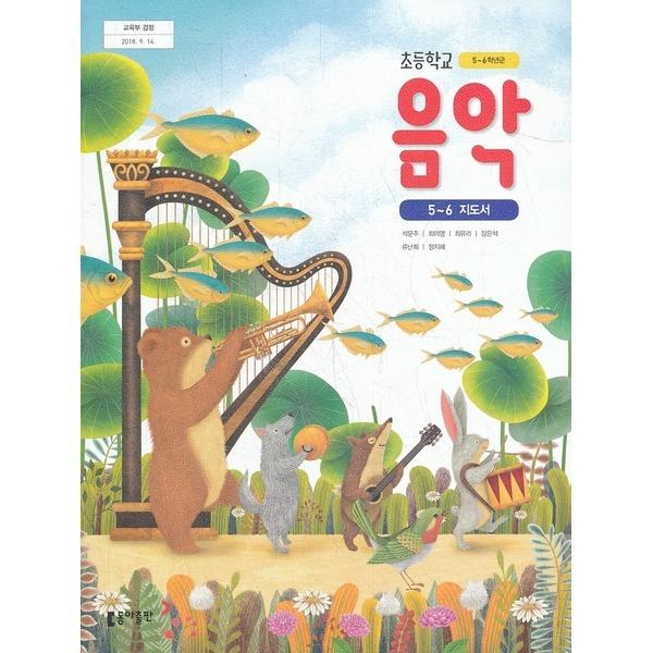 동아출판 초등학교 교과서 5 6 학년 음악 5-6 교사용 지도서 (동아 석문주외) (2020년용)