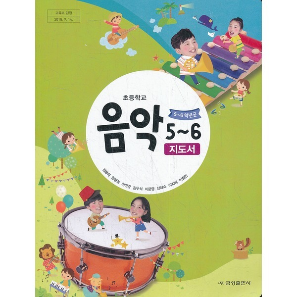 금성출판사 초등학교 교과서 5 6 학년 음악 5-6 교사용 지도서 (금성 김용희외) (2019)