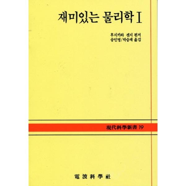 전파과학사 재미있는 물리학 1 (현대과학신서 19A) 년도바코드중복