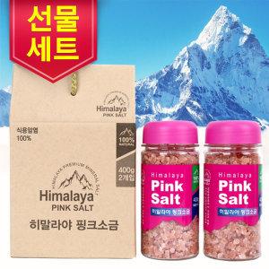 100%천연식용암염 히말라야 핑크솔트 소금 400gx2