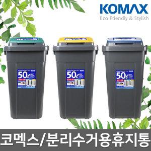 코멕스 크린스페이스 대용량 플라스틱 분리수거함 50L