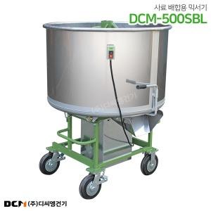 DCM-500SBL/사료믹서기/사료배합기/펠릿/분말/교반기