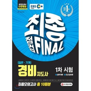 2019 EBS 경비지도사 1차 시험 최종점검 Final 모의고사 : 법학개론  민간경비론