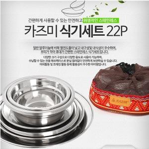 카즈미 스텐식기세트 22P 캠핑용품 주방 취사 소품