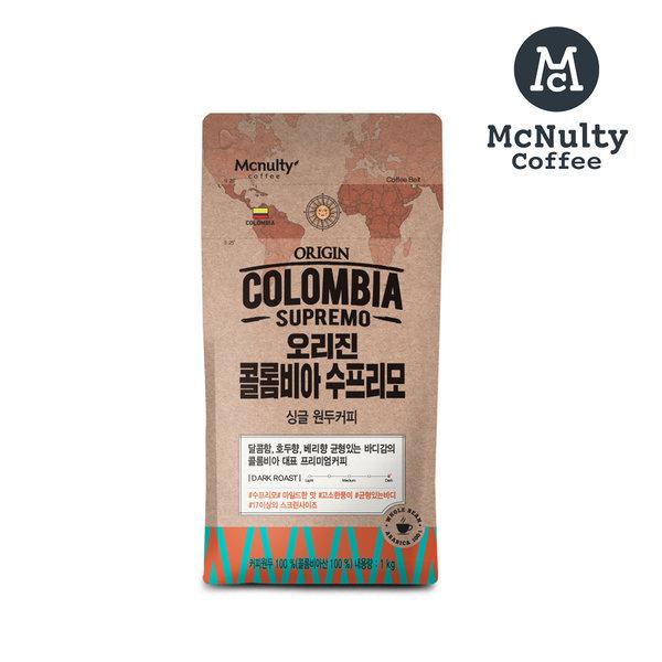 콜롬비아 수프리모 오리진 로스팅원두커피 1kg