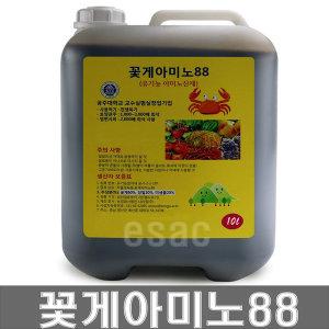 꽃게 아미노88 (10L) 유기농 아미노산제 다량아미노산