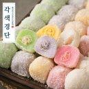 각색경단 20g 56입 과일 맛 경단 떡선물세트 떡선물