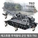 레고 호환 무적함대 군인 탱크 T92