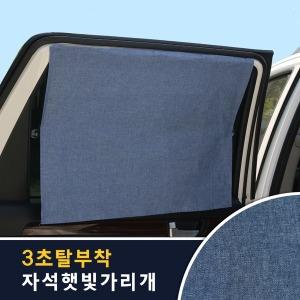 차량용 햇빛가리개 자석커튼 자외선 차단 민진 자석