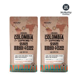 콜롬비아 수프리모 오리진 로스팅원두커피 1kgX2개
