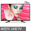 40인치 UHD LED TV 4K 티비 모니터 삼성패널