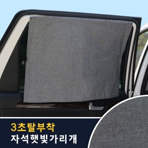 차량용 햇빛가리개 자석 커튼 자외선 차단 민그레이