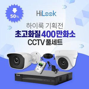 하이룩 400만화소 실내외CCTV감시카메라 자가설치세트