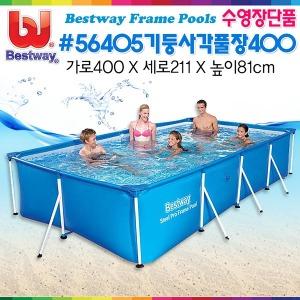 기둥사각풀장400/가족간이수영장/이동식애견풀장가능