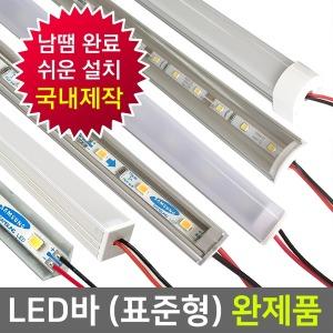 LED바 완제품(표준형)특가/국산/LED간접조명/간접등