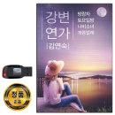 노래USB 김연숙 강변연가 98곡-7080 발라드 카페가요