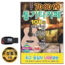 노래USB 708090 통기타카페 100곡-발라드 카페음악 연