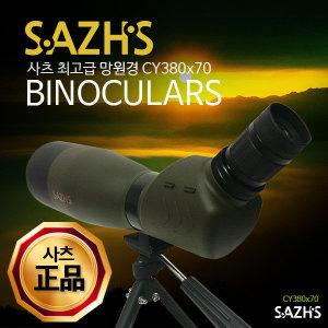正品 망원경 CY380X70  단망경 고해상도 고배율 전문가용 등산용품 조류관찰 군용망원경 대구경망원경