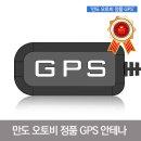만도 GPS 최고급 사양 안전운전 데이터 무료 쿠폰증정