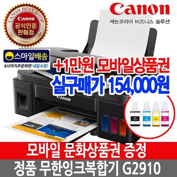 CHCM 캐논 PIXMA G2910 무한잉크복합기 재고보유