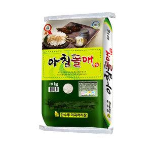 아침뜰애 쌀 10kg 18년산 (당일도정)